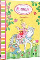 Сладкий лес Принцесса Аннели и самый милый в мире пони Виват рус (9789669426000)