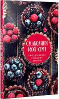 Смаколики моєї сім'ї Книга для запису кулінарних рецептів Віват укр (9789669424983)