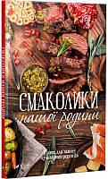 Смаколики нашої родини Книга для запису кулінарних рецептів Віват укр (9789669424990)