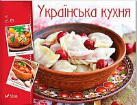 Українська кухня Віват укр (9789669422644)