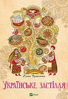 Українське застілля Віват укр (9786176904960)