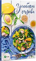 Улюблені страви Книга для запису кулінарних рецептів Віват укр (9789669425003)