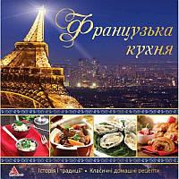 Французька кухня Віват укр (9786176905981)