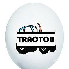 "0321 Шар 12"" (30 см) Трактор на белом (BelBal)"