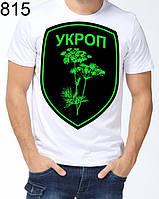 Футболка патриотическая Укроп 815