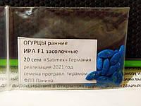Семена огурца раннего гибрида Ира F1 частично самоопыляемый 20 семян Satimex Германия