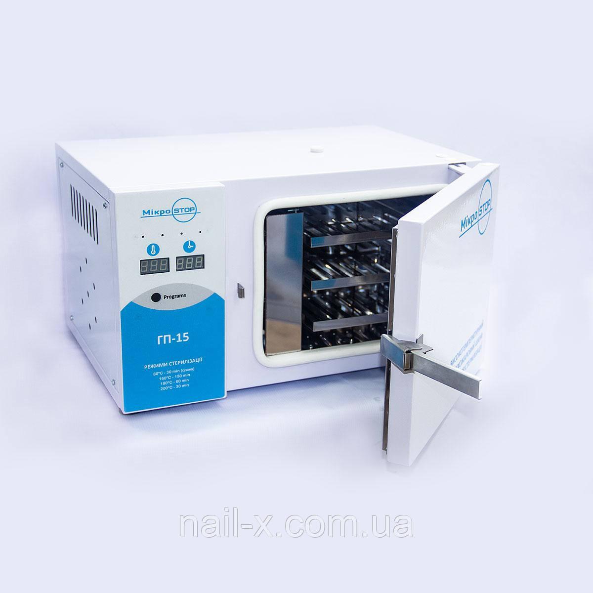 Сухожар — стерилизатор температурный Микростоп ГП 20 PRO для инструментов педикюра и маникюра