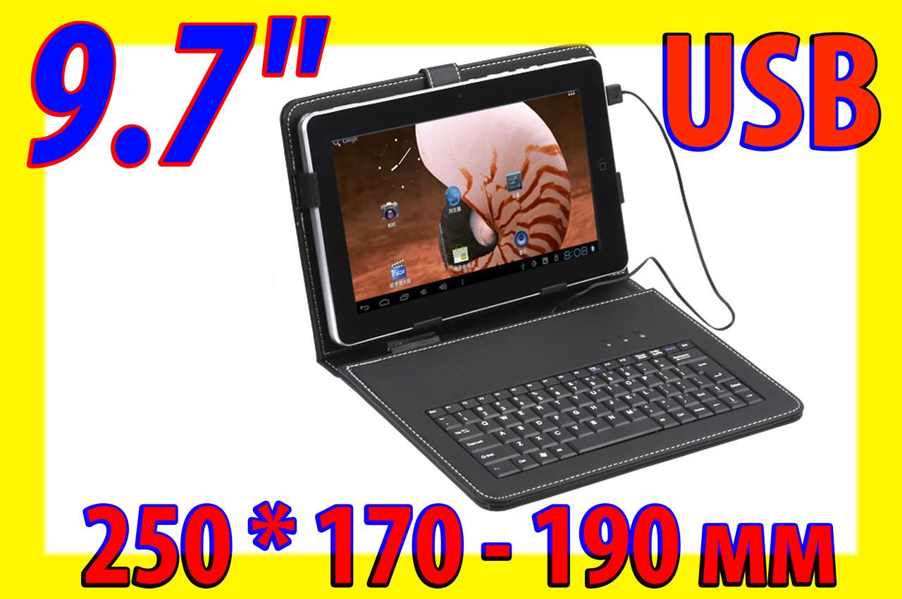 !РАСПРОДАЖА Папка чехол №2 для планшета 9.7 с клавиатурой планшет USB