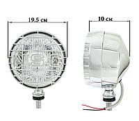 Фары NSС- SIRIUS с защитной решеткой. Белое, рефленное стекло + металлический корпус