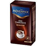 Кофе  молотый MOVENPICK  der himmlische 500 гр  Германия, фото 2