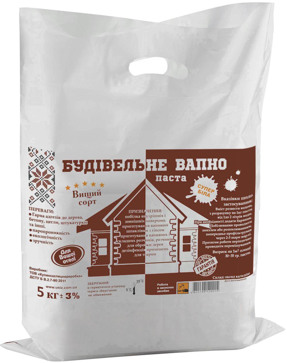 Известь строительная в пакетах (паста), 5 кг