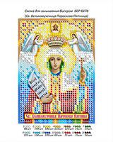 """А6 """"Св. Великомучениця Параскева п'ятниця"""" схема для вишивки бісером іменний ікони"""