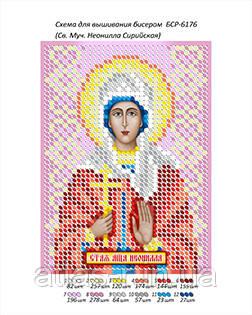 """А6 """"Св. Муч. Неоніла Сирійська"""" схема для вишивки бісером іменний ікони"""