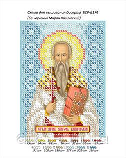 """А6 """"Св. Мученик Мирон Кізіческій"""" схема для вышивки бисером именной иконы"""