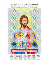 """А6 """"Св. Великомученик Микита Готфський"""" схема для вишивки бісером іменний ікони"""
