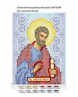 """А6 """"Св. Апостол Петро"""" схема для вишивки бісером іменний ікони"""