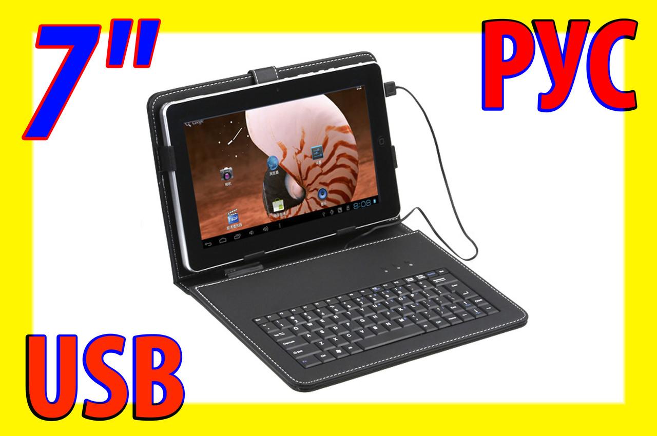 !РАСПРОДАЖА Папка чехол №9 для планшета 7 клавиатура планшет USB РУС