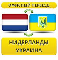 Офисный Переезд из Нидерландов в Украину