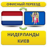 Офисный Переезд из Нидерландов в Киев