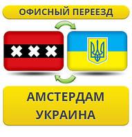 Офисный Переезд из Амстердама в Украину
