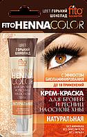 Стойкая крем-краска для бровей и ресниц FitoHenna Color, цвет горький шоколад