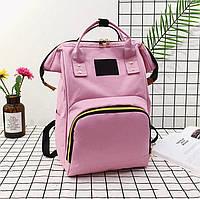 Рюкзак для мамы (СДМ-104) Розовый
