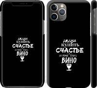 """Чехол на iPhone 11 Pro Max Купить счастье """"4869c-1723-38542"""""""