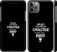 """Чехол на iPhone 11 Pro Купить счастье """"4869c-1788-38542"""""""