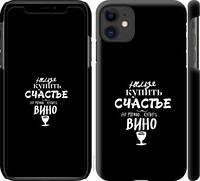 """Чехол на iPhone 11 Купить счастье """"4869c-1722-38542"""""""