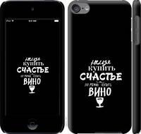 """Чехол на iPod Touch 6 Купить счастье """"4869c-387-38542"""""""