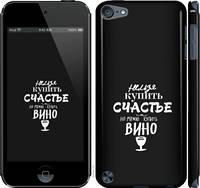 """Чехол на iPod Touch 5 Купить счастье """"4869c-35-38542"""""""
