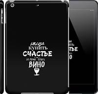 """Чехол на iPad 5 (Air) Купить счастье """"4869c-26-38542"""""""