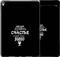 """Чехол на iPad Pro 9.7 Купить счастье """"4869u-363-38542"""""""