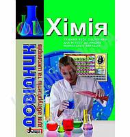 Хімія Довідник для абітурієнтів та школярів Авт: Гриньова М. Вид-во: Літера, фото 1