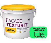 Краска структурная фасадная Siltek Fasade Texturit, база TA 9 л