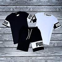 Спортивный костюм мужской летний Футболка+Футболка+Шорты Puma /Чоловічий косплект