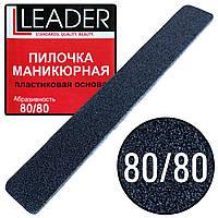 Пилочка маникюрная LEADER 80/80 пластиковая основа