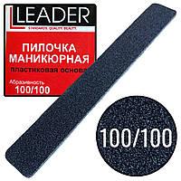 Пилочка маникюрная LEADER 100/100 пластиковая основа