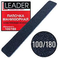 Пилочка маникюрная LEADER 100/180 пластиковая основа