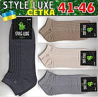 Носки мужские СЕТКА ассорти Стиль Люкс STYLE LUXE бамбук Украина 41-46р НМЛ-06292