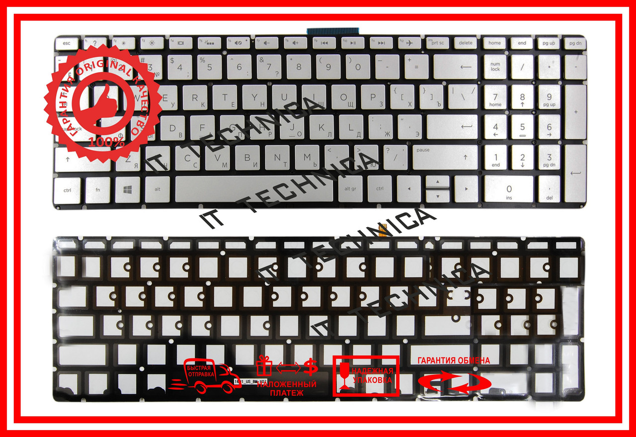 Клавиатура HP 250 G6 255 G6 256 G6 15-BS 15-BW 15-CD СЕРЕБРИСТАЯ без рамки с подсветкой RUUS