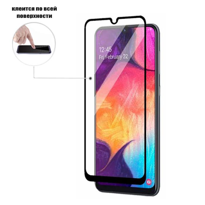 Защитное стекло Full Glue Glass для Samsung Galaxy A30 2019 (a305) (клеится вся поверхность)