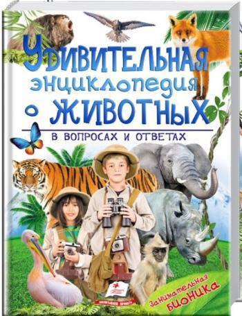 Удивительная энциклопедия о животных в вопросах и ответах, фото 2