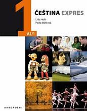 Комплект Čeština expres 1 Učebnice se zvukovým CD / Набор книг (учебник + тетрадь + диск)