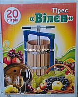 Пресс ручной для сока Вилен 20 литров с деревянной корзиной