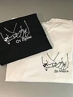 Парные футболки . Мужская и женская . Ручки от Луны до Марса