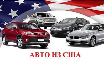Автомобили из США от ЧП Капитан