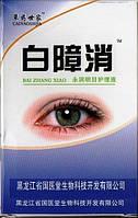 """Глазные капли """"Бай Чжан Сяо"""" от катаракты, боли в глазах, снижение остроты зрения и иных заболеваний глаз 10ml"""
