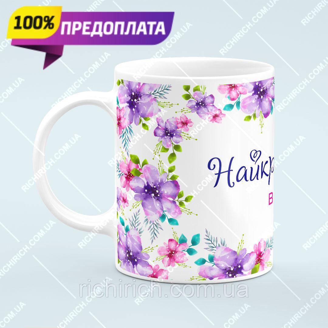 Чашка Найкраща теща в світі