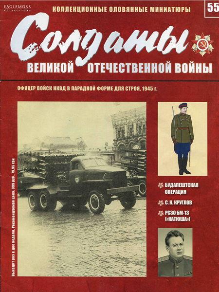 Солдаты Великой Отечественной войны №55